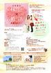 移住×婚活 応援セミナー【女性限定】開催